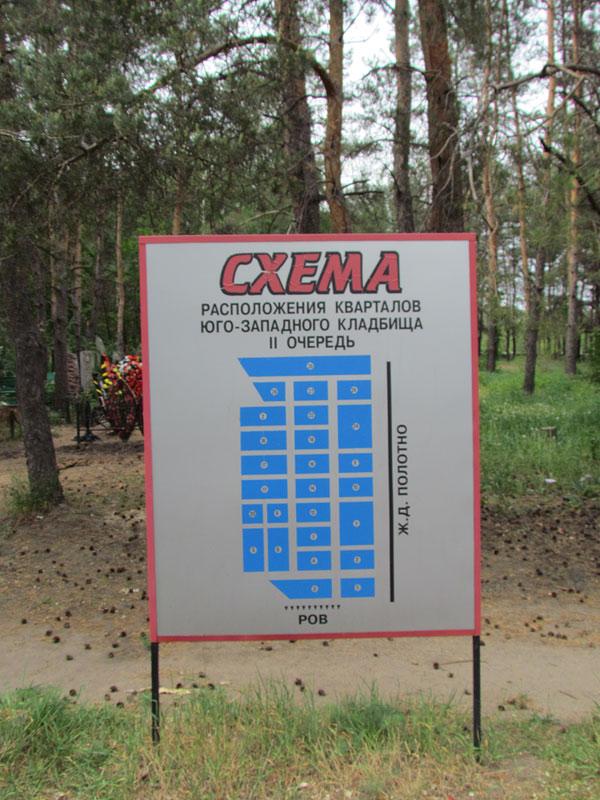 Схема кладбища, 2 очередь