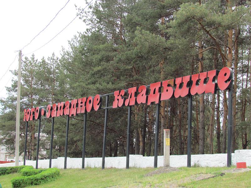 Юго-Западное кладбище
